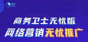 258商务卫士无忧版-慧曝光产品视频介绍插图